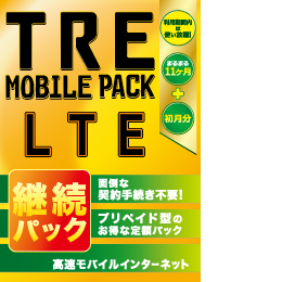 TRE MOBILE PACK LTE 継続パック