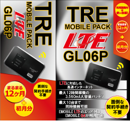 TRE MOBILE PACK LTE 【Pocket WiFi LTE GL06P】