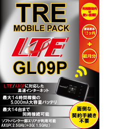 TRE MOBILE PACK LTE [12ヶ月+初月分] 【Pocket WiFi LTE GL09P】