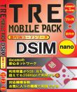TRE mobile PACK DSIM [11ヶ月+初月] SIM 5GB(micro・nano)
