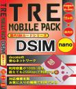 TRE mobile PACK DSIM [11ヶ月+初月] SIM 10GB(micro・nano)