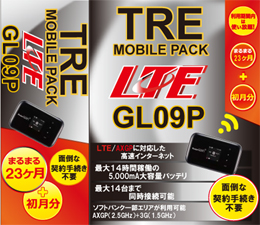 TRE MOBILE PACK LTE [23ヶ月+初月分] 【イー・モバイル Pocket WiFi GL09P】