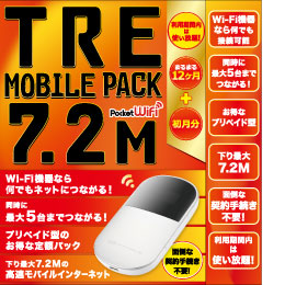 TRE MOBILE PACK 7.2M 【Pocket WiFi D25HW】