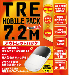 TRE MOBILE PACK 7.2M アウトレットパック 【Pocket WiFi D25HW】