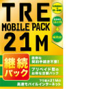 TRE MOBILE PACK 21M 継続パック