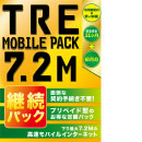 TRE MOBILE PACK 7.2M 継続パック