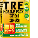 TRE MOBILE PACK GP01/GP02/GD01 継続パック