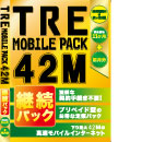 TRE MOBILE PACK 42M 継続パック